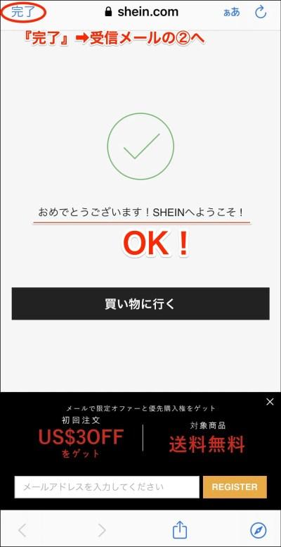 SHEINアプリで登録後、認証メールからの確認作業画面
