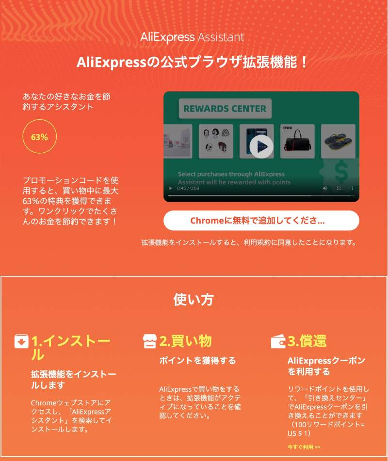 Aliexpress Assistantのトップ画面
