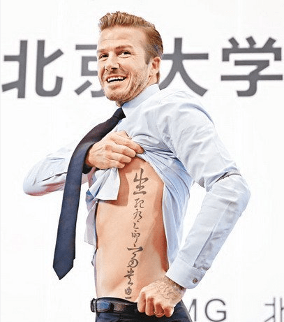 David Beckham Tattoo Artist Hong Kong