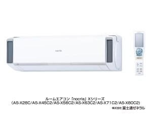 Инверторен климатик FUJITSU, модел:AS-X45C2 Nocria -0