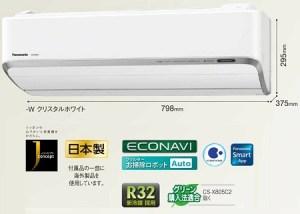 Инверторен климатик PANASONIC, модел:CS-225CX NEW ECO NAVI-0