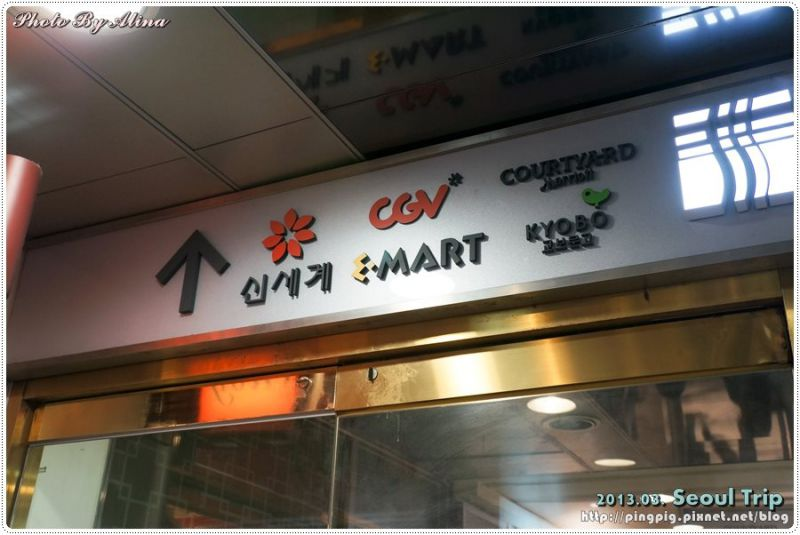 【韓國首爾】首爾 永登浦地下街,時代廣場E-mart 易買得購物好好買 - Alina 愛琳娜 嗑美食瘋旅遊