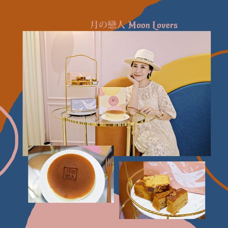 【甜點】彌月蛋糕、伴手禮、生日蛋糕最佳首選,全台最好吃的甜點月之戀人