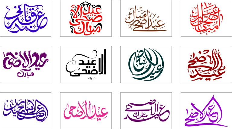 Read more about the article Eid Ul Adha Calligraphy