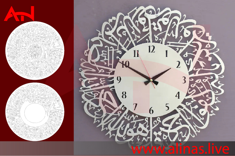 Read more about the article Surah Al Ikhlas Islamic Wall Clock vector