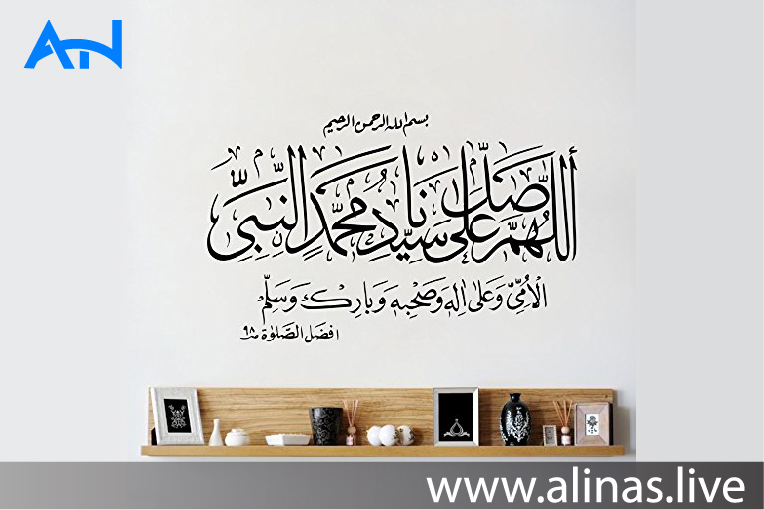 Read more about the article darood sharif vector free