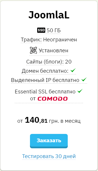 JoomlaL Хостинг Тарифные планы