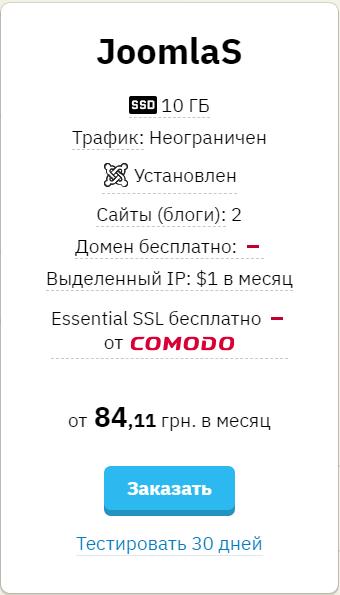 JoomlaS Хостинг Тарифные планы