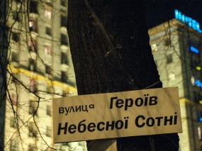 Street of Heavenly Hundred (Institutskaya)