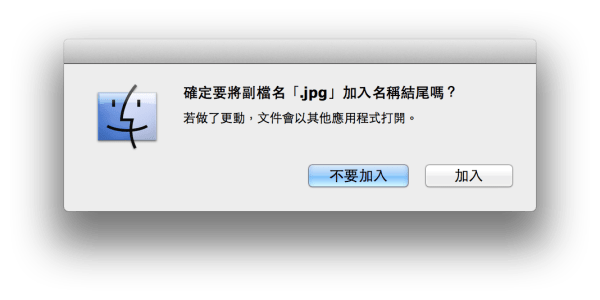 filename extension change warning dialog box