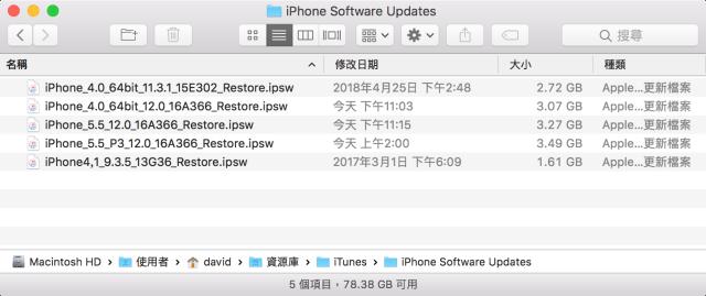 每次從 iTunes 更新 iOS,下載的 IPSW 韌體都會一直保留在系統裡。