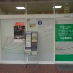 中山整骨院入口の写真