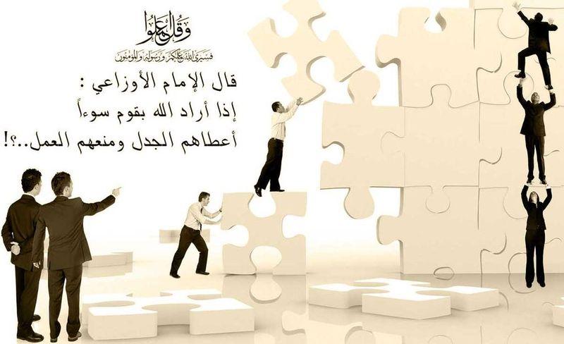 العمل حضارة إسلامية راقية نحتاج إليها لتتقد م البلاد وتنمو