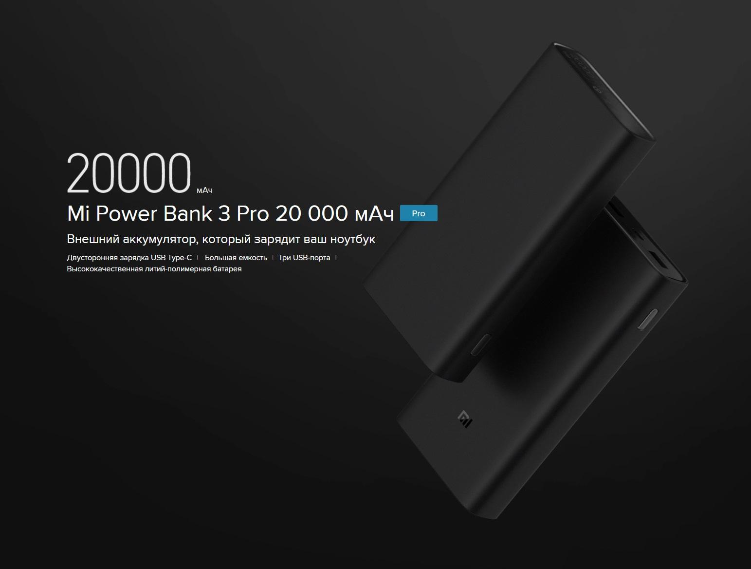 Купить внешний аккумулятор Xiaomi Mi Power Bank 3 Pro 20000 мАч