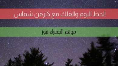 حظك اليوم الجمعة 16/4/2021 كارمن شماس | برج الفلك 16 إبريل 2021