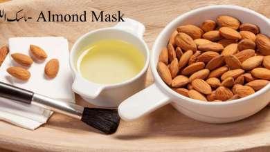 ماسك اللوز- Almond Mask