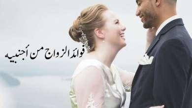 فوائد الزواج من أجنبية