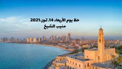 حظ يوم الأربعاء 14.تموز.2021.منيب الشيخ