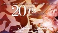 ندوة ببرشلونة لتقديم برنامج الدورة العشرين لمهرجان فاس للموسيقى العالمية العريقة