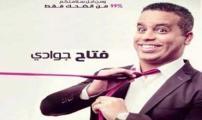 الفكاهي فتاح اجوادي يفسد فرحة جمهور المهرجان الوطني للوتار و يختفي عن النظر
