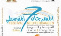 """""""السينما في خدمة المهاجر"""" شعار المهرجان المتوسطي للسينما والهجرة"""