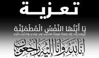 تعزية في وفاة جدة الزميل محمد هلهول