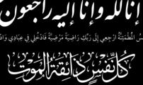 خالص العزاء لعائلة البوجدايني في وفاة والدتهم الكريمة رحمها الله.
