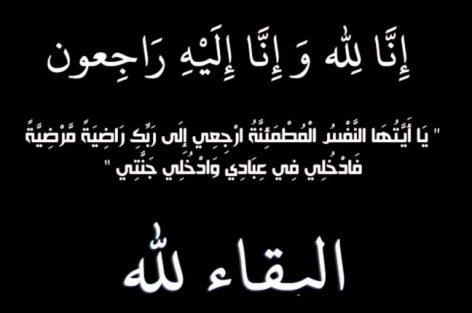 أحر التعازي و المواساة القلبية الخالصة لعائلة صديقنا الزخنيني مصطفى في وفاة صهرته الكريمة رحمها الله.