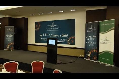 حفل إفطار رمضان 2019 الجزء الثاني.