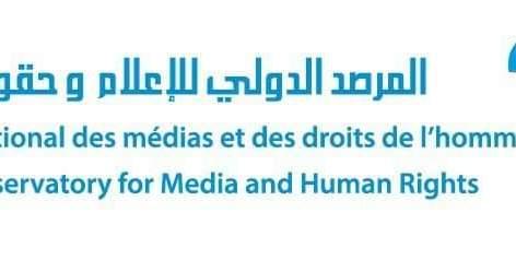المرصد الدولي للإعلام وحقوق الإنسان يعبر عن استغرابه لقرار لا يخدم المتوافدين على المحافظة العقارية بالناظور.