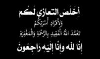 تعزية للاخ محمد الزبتي في وفاة والدته