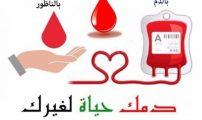 مركز الدراسات التعاونية للتنمية المحلية بالناظور ( سيكوديل ) في حملة للتبرع بالدم وهذا هوالمكان والزمان .