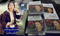 حوار مع الشاعرة السورية فالنتينا قرة فلاح