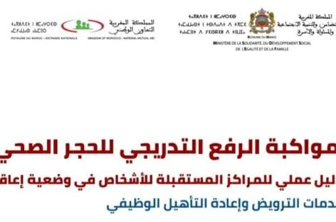 وزارة التضامن تصدر دليلا عمليا لاستئناف عمل المراكز المستقبلة للأشخاص في وضعية إعاقة