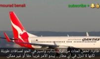 طائرات تنظم رحلات جوية دون الهبوط في أي مطار