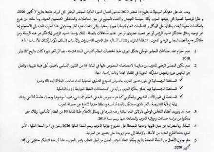 بجهة فاس مكناس أعضاء حزب الحمامة  يطالبون بتأجيل دورة المجلس الوطني