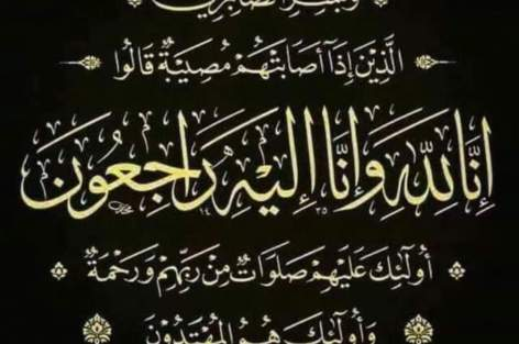 تعزية مؤسسة حوار في وفاة السيد عبدالسلام أتولي بهولندا