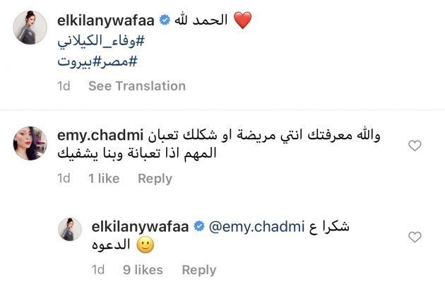A fan asked Wafa if she was sick or tired