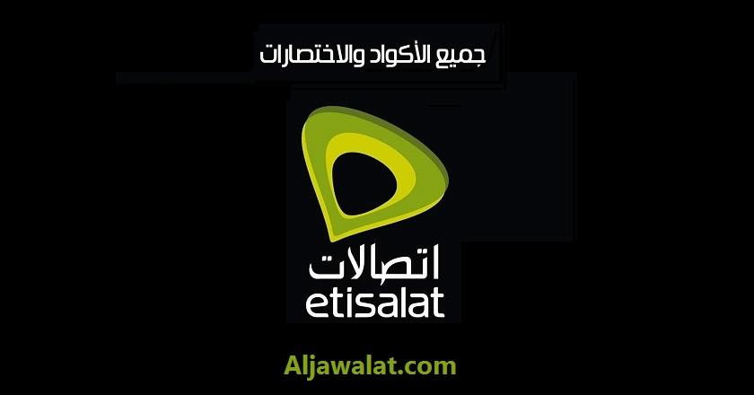 Etisalat_2020