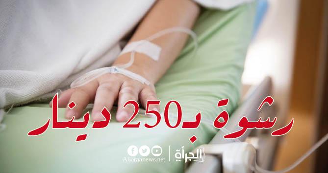 فساد جديد في تونس : رشوة بـ250 دينار للحصول على مكان وسرير انعاش في المستشفى
