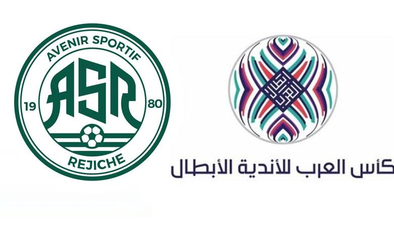 مستقبل الرجيش يشارك في البطولة العربية