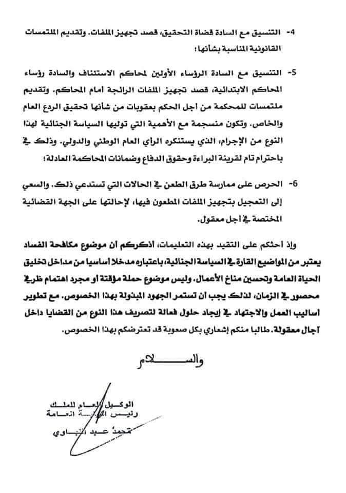 دورية لرئيس النيابة العامة بخصوص مكافحة الفساد أصدر رئيس النيابة
