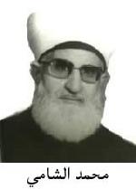 Image result for الشيخ الصوفي الشهير محمد عبدالله الشامي
