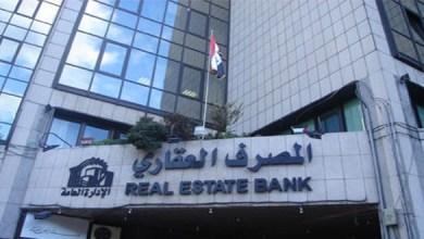Photo of المصرف العقاري: يمكننا منح قرض بـ 50 مليون لكن يحتاج 20 كفيلاً