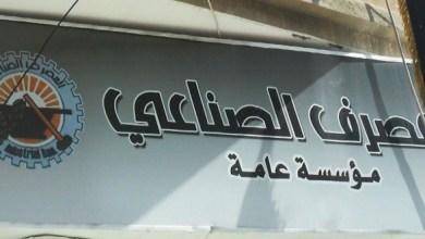 Photo of المصرف الصناعي: العمل لإطلاق قروض طويلة الأجل بسقف 10 مليون ليرة سورية