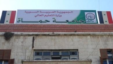 Photo of جامعة حماة تحدد موعد اختبار قيد اللغة الأجنبية في درجة الماجستير