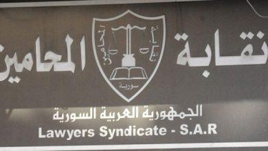 Photo of نقابة المحامين بإدلب تشطب 425 محامي من أصل 950