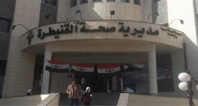 Photo of صحة القنيطرة: صيانة وتأهيل عشرة مراكز طبية في المحافظة
