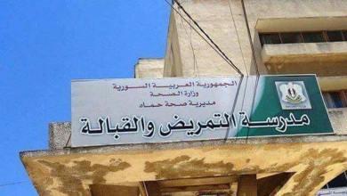 Photo of مدرسة التمريض بحماة تحدد موعد قبول طلبات التقدم إليها