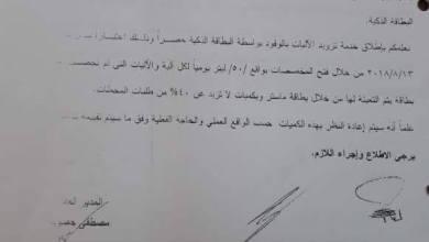 """Photo of بدء العمل بالبطاقة الذكية في اللاذقية.. وبطاقة """"ماستر"""" لمن لا يملكها حتى مطلع أيلول"""